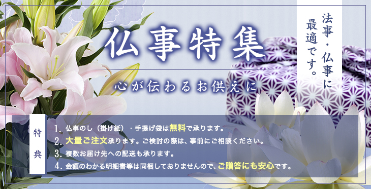 仏事特集: メリーオンラインショ...