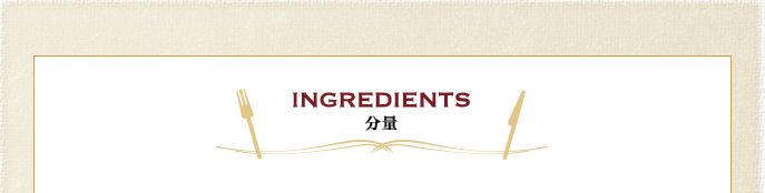 INGREDIENTS 分量